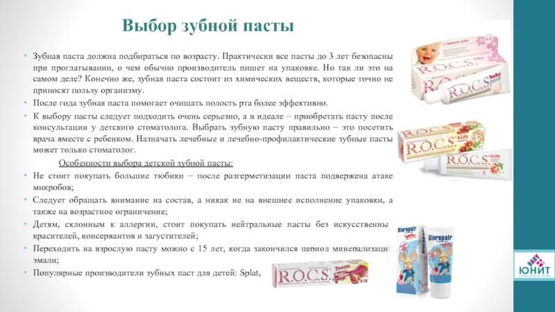 Правила выбора детской зубной пасты, в разном возрасте