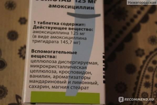 Флемоксин солютаб - инструкция по применению, описание, отзывы пациентов и врачей, аналоги