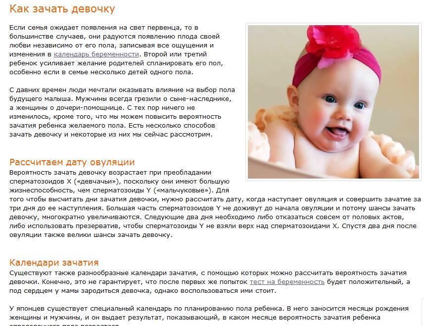 Как запланировать девочку: все известные способы зачатия девочки