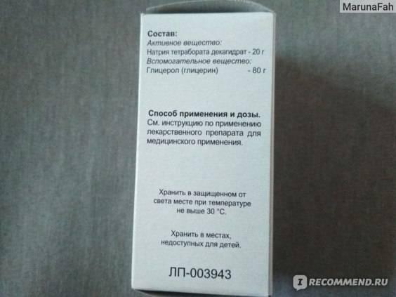 Цинковая мазь - инструкция по применению, описание, отзывы пациентов и врачей, аналоги