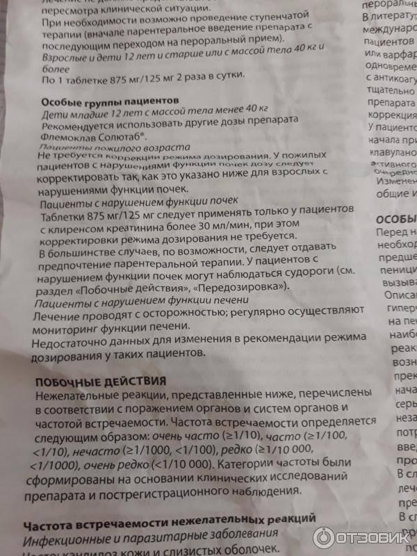 Флемоклав Солютаб: инструкция по применению для детей (125, 250 и 500 мг), аналоги