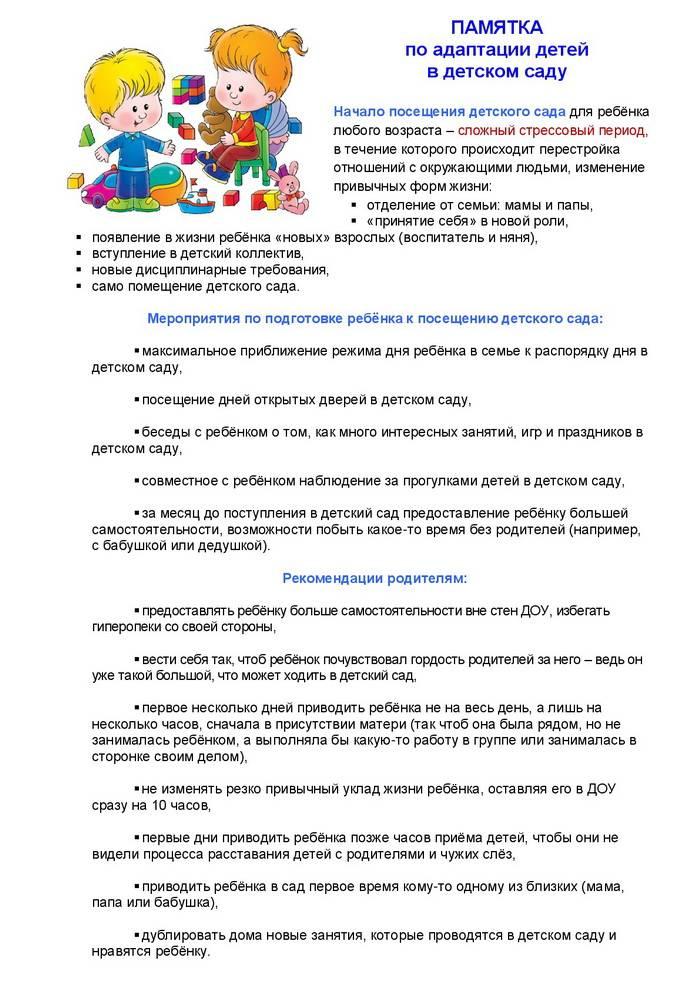 Адаптация ребенка в детском саду: советы психолога, памятка для родителей