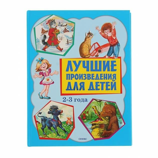 10 лучших развивающих книг для детей