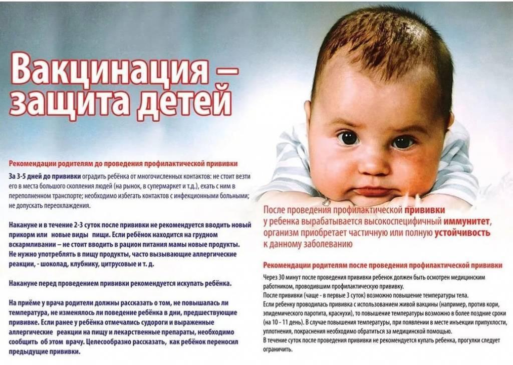 Ребенок без прививок: инструкция по выживанию. специально для системы гарант