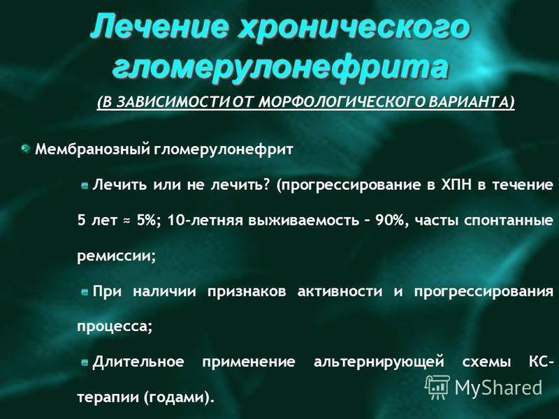 Гломерулонефрит - статьи пациентам - satius