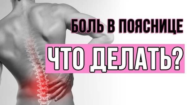 Ребенок жалуется на боль в спине. лечение в клинике «восстановительная медицина»