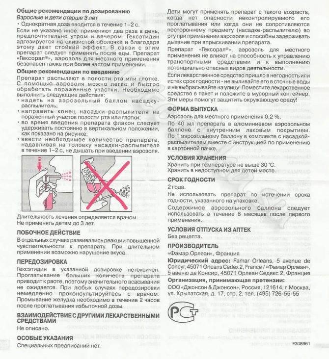 Гексорал - инструкция по применению, описание, отзывы пациентов и врачей, аналоги