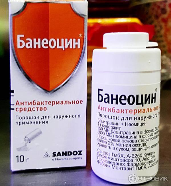 Банеоцин в уфе