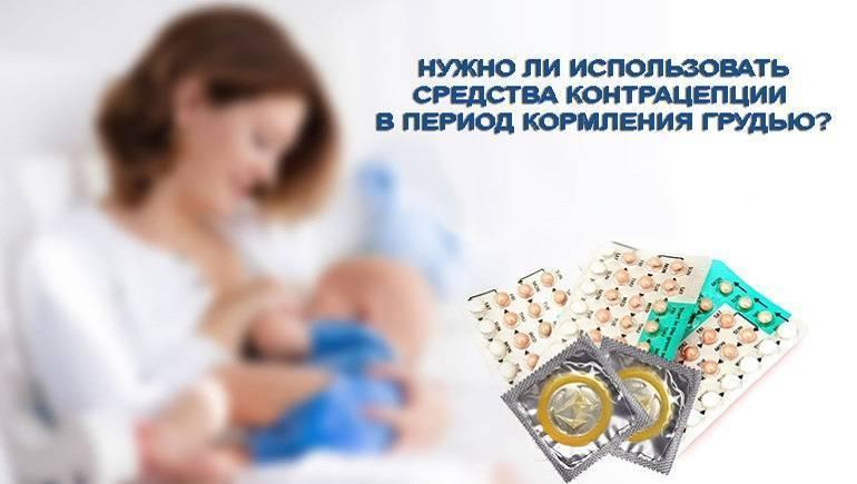 Лактация и контрацепция - защищает ли грудное вскармливание от беременности? | аборт в спб