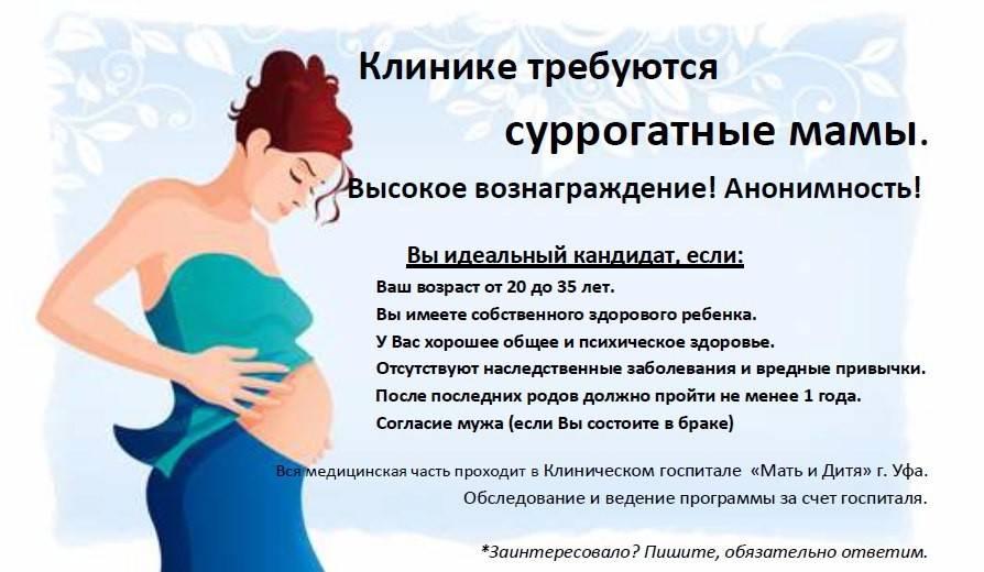Суррогатное материнство в россии: правовые вопросы