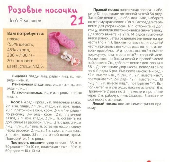 Как связать детские носки на 5 спицах (с подробным описанием)