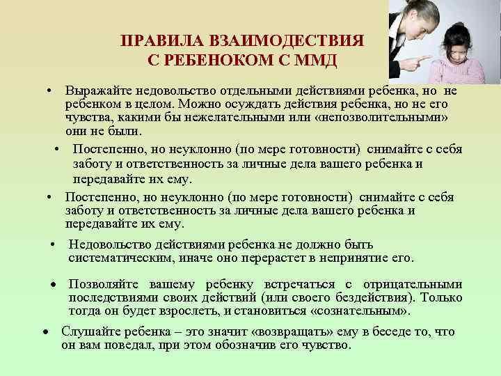 ᐉ минимальная мозговая дисфункция у детей   центр стимуляции мозга