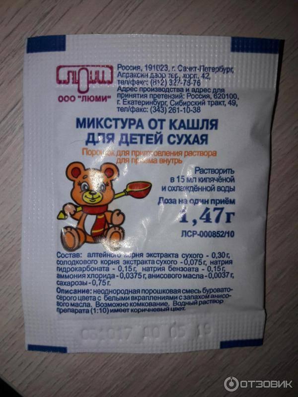 Микстура от кашля для детей сухая в воронеже
