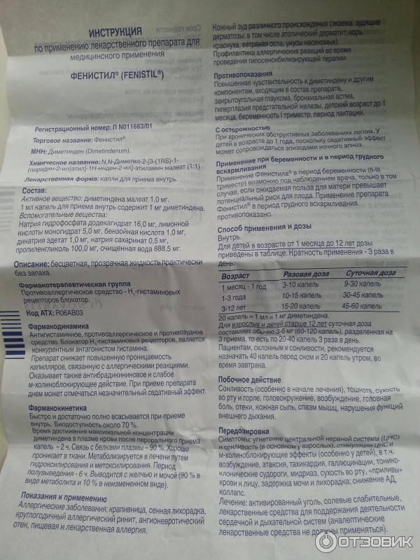 Фенистил капли - инструкция по применению для детей до года и старше, дозировка