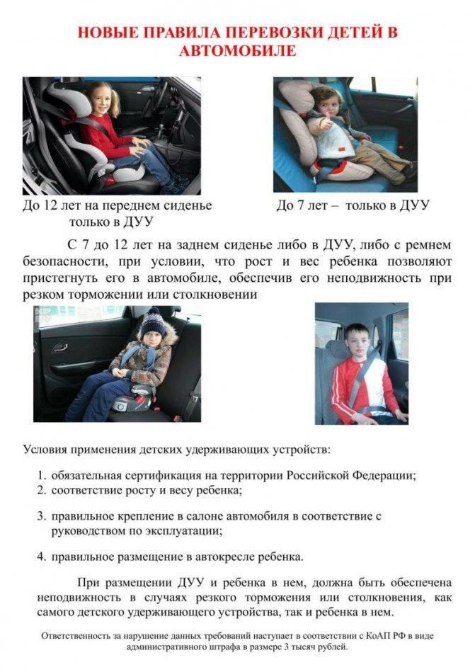 Перевозка детей в автомобильных креслах — до какого возраста ребенок должен ездить в автокресле? какой штраф за нарушение перевозки детей без кресла