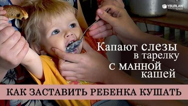 Что делать если у ребенка плохой аппетит совсем мало ест