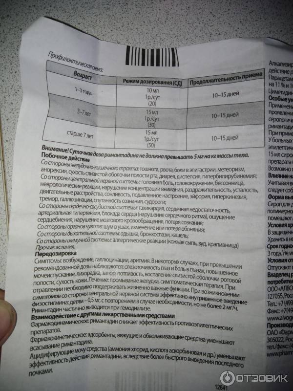 Орвирем сироп для детей 2 мг/мл 100 мл   (олифен корпорация) - купить в аптеке по цене 224 руб., инструкция по применению, описание, аналоги