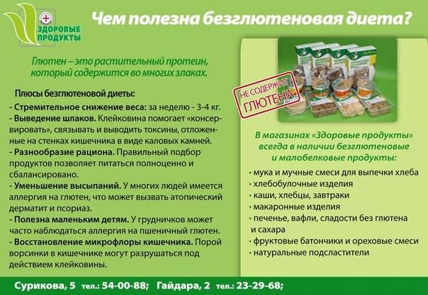 Бгбк диета: что это такое, безглютеновое безказеиновое меню на неделю, список запрещенных и разрешенных продуктов, рацион для детей | customs.news