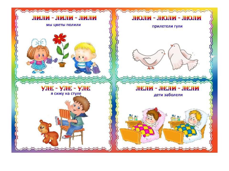 Скороговорки для развития дикции речи у детей и взрослых