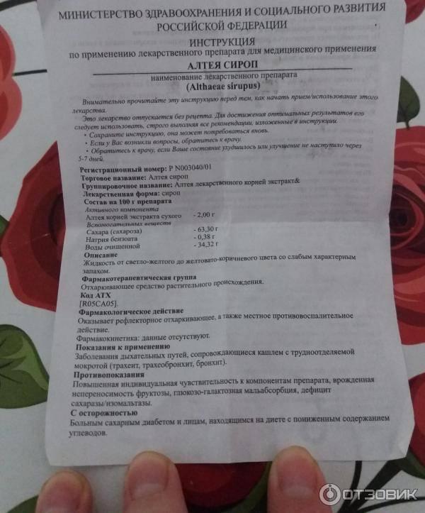 Алтея сироп 2,5 г/100 мл флакон 95 мл