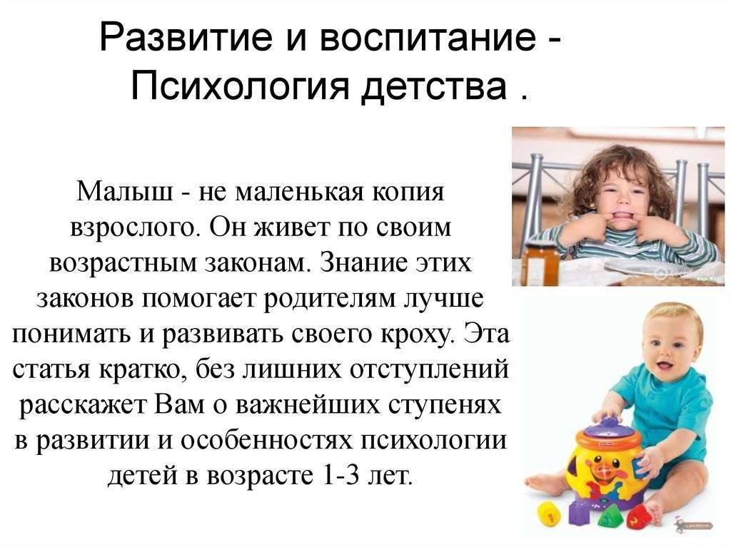 Как воспитывать ребенка с рождения - начинаем с 1-го года