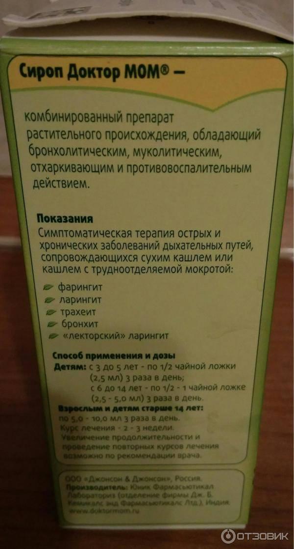 Доктор мом сироп от кашля 150 мл