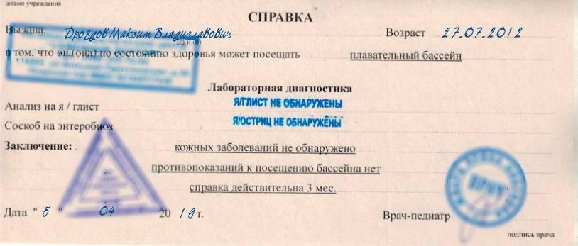 Какие документы нужны для поступления в садик: список справок