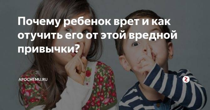 Ребенок врет: какая правда скрывается за детской ложью?