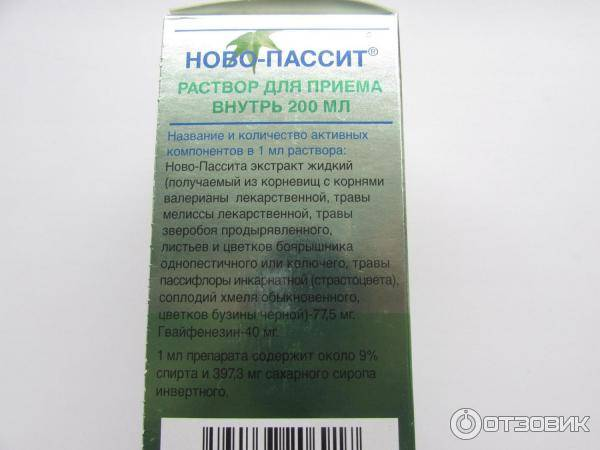 Какие успокоительные можно пить при грудном вскармливании: список   s-voi.ru