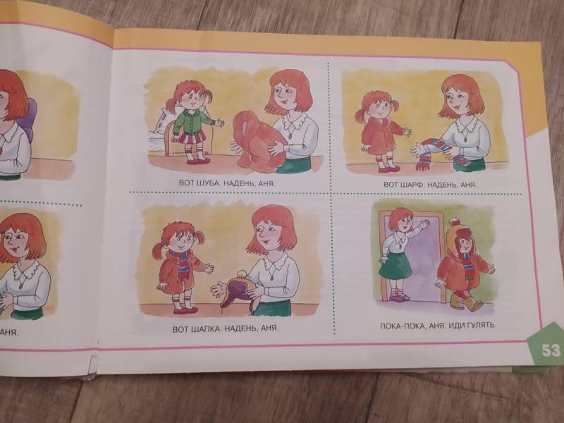 Развитие речи у детей 2 3 лет: возрастные нормы, занятия и игры