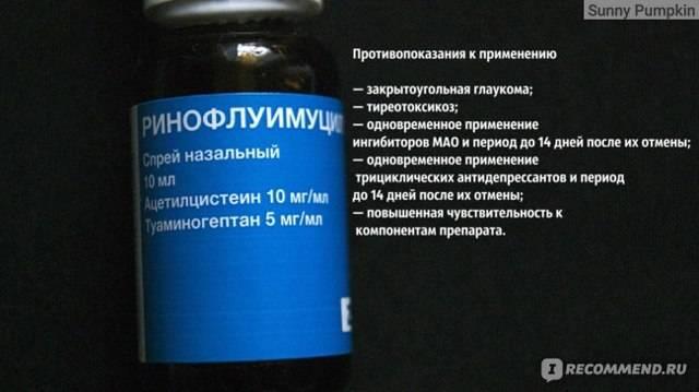 Ринофлуимуцил аналоги и цены - поиск лекарств