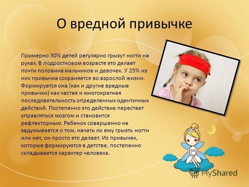 Вредные привычки. ребенок грызет ногти. | центр аналитической психологии