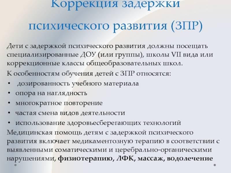 Зрр, зпр, зпрр, зпмр  у детей, лечение в саратове, в россии, задержка речевого, психоречевого, психо-речевого развития ребенка