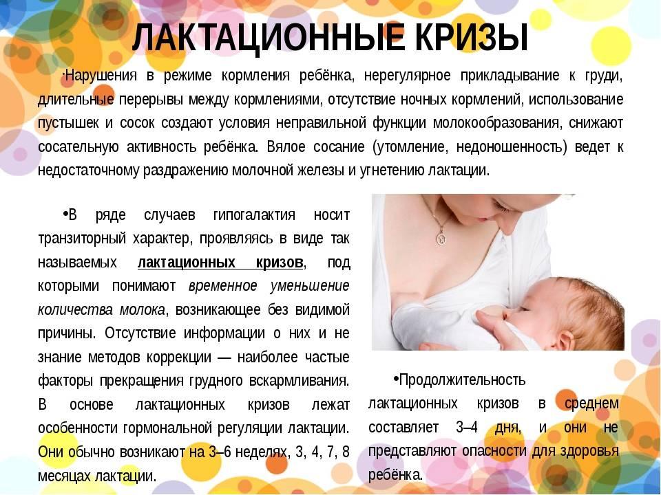 Ребенок не берет грудь психует и плачет, отказывается от грудного молока