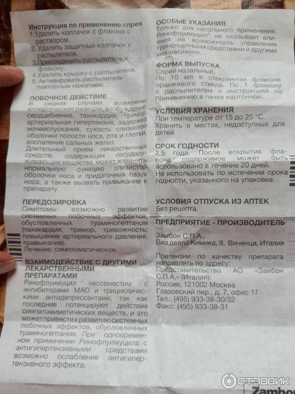 Ринофлуимуцил (спрей, 10 мл, назальный) - цена, купить онлайн в санкт-петербурге, описание, отзывы, заказать с доставкой в аптеку - все аптеки