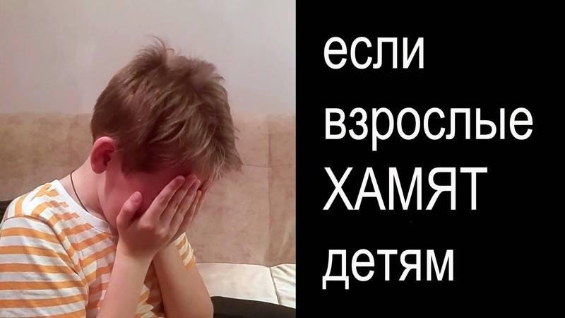 Как реагировать, если ребенок вас обозвал