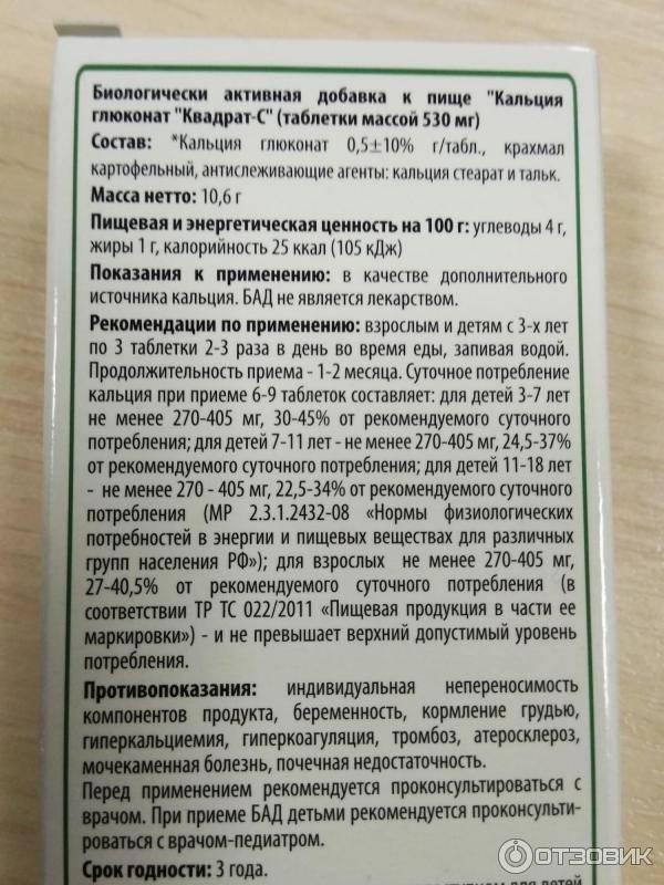 Кальция глюконат таблетки 500 мг 20 шт.   (медисорб ао) - купить в аптеке по цене 23 руб., инструкция по применению, описание
