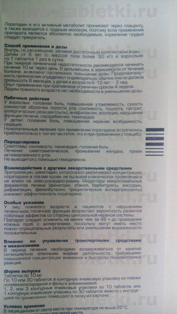 Лоратадин (loratadine)