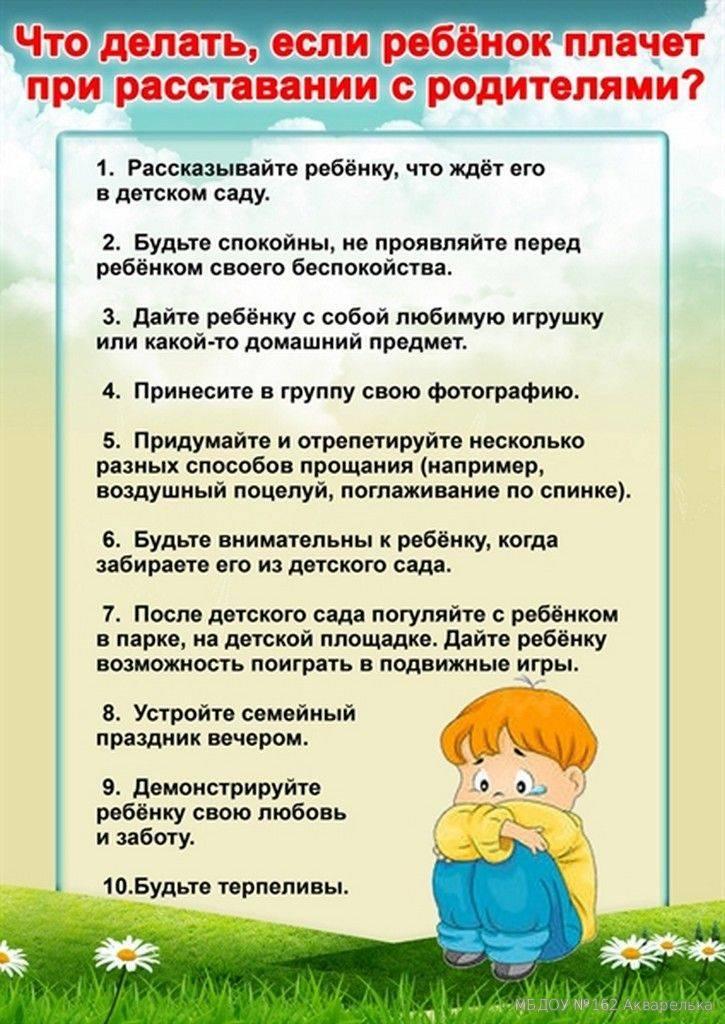 Ребенок не хочет ходить в садик? приучаем к садику без слез. адаптация ребенка 2-3-х лет в детском саду: советы родителям