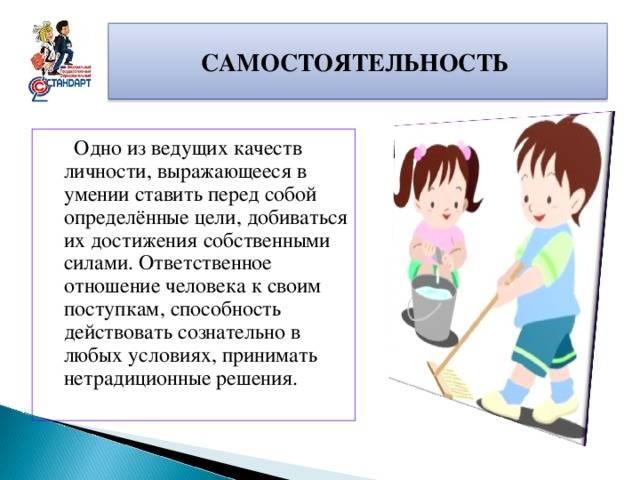 Как научить ребенка самостоятельности в 8-10 лет, и воспитать его ответственным? | психология и воспитание детей | vpolozhenii.com