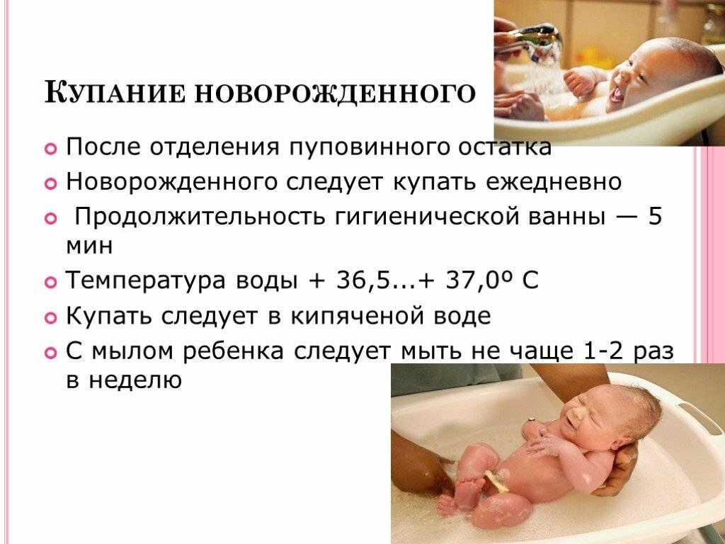Правила купания младенца в марганцовке: когда и как следует делать