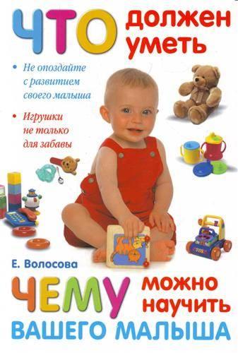 Что должен уметь ребенок в 1,5 года: развитие в 1 год 6 месяцев, питание, игры | konstruktor-diety.ru