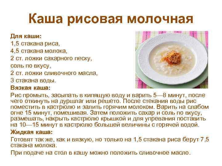 Рисовая каша для грудничка: как приготовить, рецепт