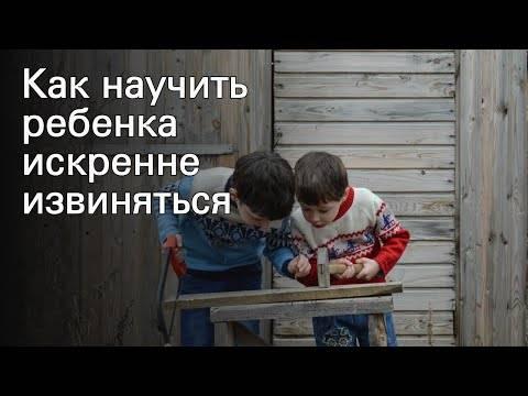 Как нельзя учить ребенка просить прощения   православие и мир
