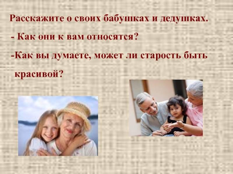 Для бабушек и дедушек! - валентина викторовна кладиёва