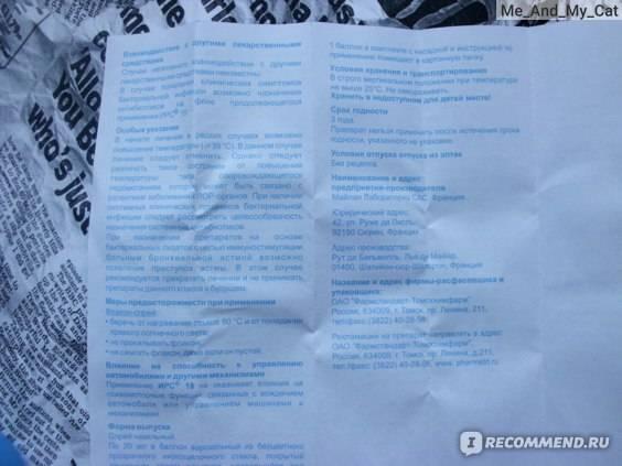 Ирс 19 - инструкция по применению, описание, отзывы пациентов и врачей, аналоги