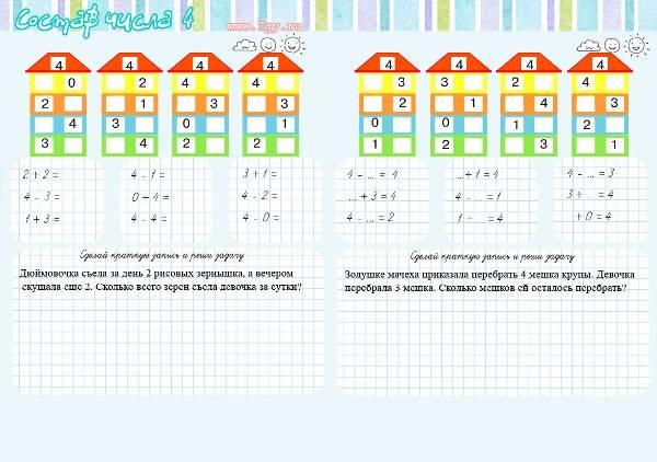Как научить ребенка составу числа? игры для обучения детей