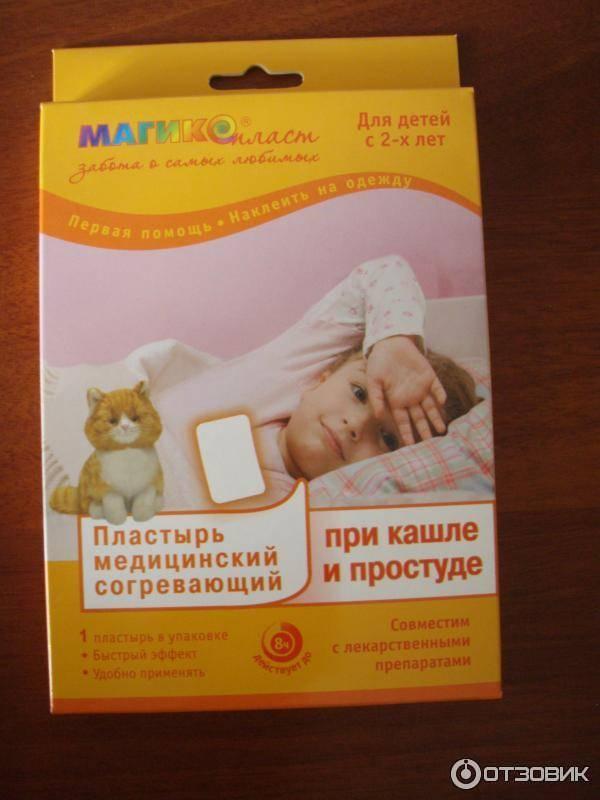 Согревающие мази от кашля и при простуде для детей: обзор самых эффективных препаратов