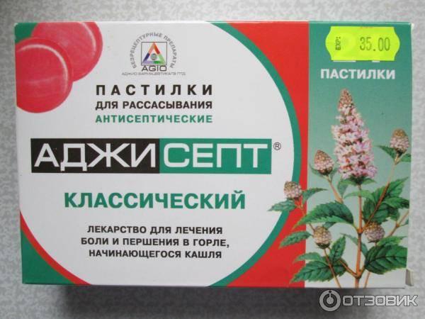 Терафлю лар таб.№16. от боли в горле леденцы/пастилки/таблетки   живая аптека