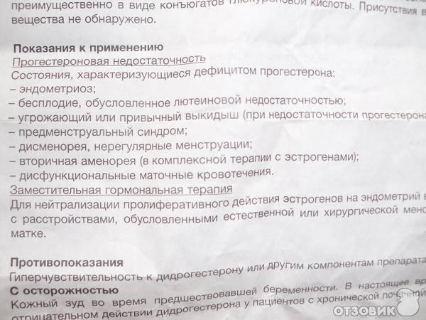 Месячные после дюфастона — когда начинаются, причины задержки и характер выделений — med-anketa.ru